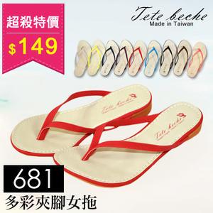 Tete Beche 多彩夾腳女拖 100%正品│舒適好穿《拖鞋/夾腳拖/人字拖/海灘鞋》