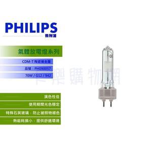 PHILIPS飛利浦 CDM-T 70W 942 陶瓷複金屬燈  _ PH090057
