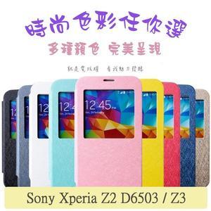 ※Sony Xperia Z2 D6503 / Z3 D6653 視窗款側掀皮套 側翻 插卡 皮套 手機套 保護套