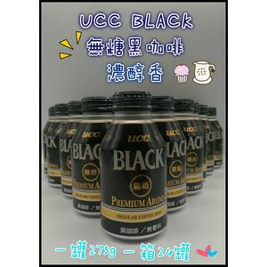 代購 UCC  限宅配 UCC BLACK無糖黑咖啡 一組2箱  一箱24入 一罐275g 熬夜 下午茶 咖啡