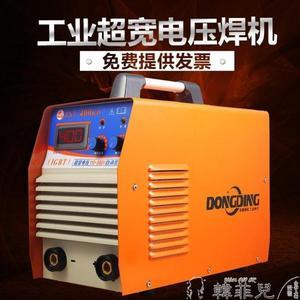 電焊機 ZX7-315 400寬電壓雙電壓110v580v兩用全自動手工髮電機電焊機 mks韓菲兒