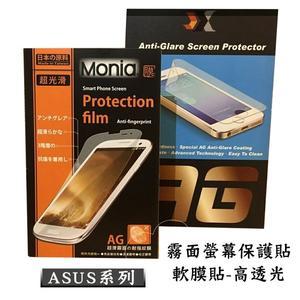 『霧面平板保護貼』ASUS華碩 ZenPad C Z170C P01Z 7吋 螢幕保護貼 防指紋 保護膜 霧面貼 螢幕貼