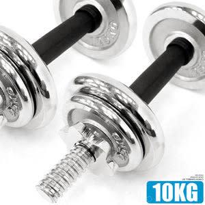 電鍍10公斤啞鈴組合(包膠握套)22磅可調式10KG啞鈴短槓心槓片槓鈴重力舉重量訓練運動健身器材