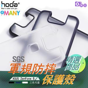 熱銷 hoda原廠 公司貨 ASUS ZenFone 6 ZS630KL ZenFone6手機殼 柔石 霧面 防摔 防指紋 保護殼 軍規認證