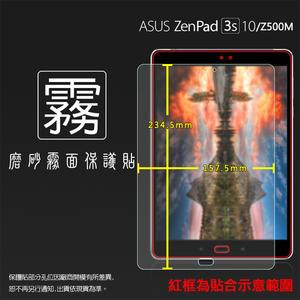 ◇霧面螢幕保護貼 ASUS ZenPad 3S 10 Z500M P027 / Z500KL P001 9.7吋 平板保護貼 軟性 霧貼 霧面貼 保護膜