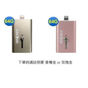 【新風尚潮流】 64G 64GB iPhone 土豪金 玫瑰金 手機電腦兩用隨身碟 iShowFast-64G
