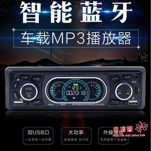 CD播放器 k17通用車載MP3藍芽播放器插卡收音機替汽車CD音響機DVD