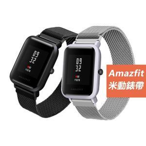 Amazfit Bip米動手錶青春版米蘭金屬錶帶 贈手錶保護膜