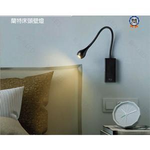 【燈王的店】舞光 LED 3W 蘭特床頭壁燈 ☆時尚白 LED26009 /貴族黑 LED26009-BK