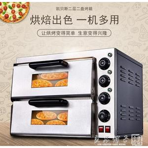 披薩烤箱商用二層二盤大型雙層烤爐烘培蛋撻雞翅家用電烤箱igo   良品鋪子