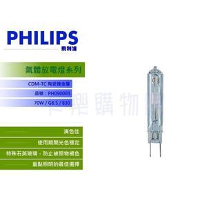 PHILIPS CDM-TC 70W 830 陶瓷複金屬燈 _ PH090003