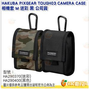 @3C 柑仔店@ HAKUBA PIXGEAR TOUGH03 CAMERA CASE 相機套 M 迷彩 黑 公司貨