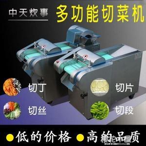 電動切菜機全自動中天食堂廚房蔬菜切絲片丁段器多功能切菜機商用QM『櫻花小屋』