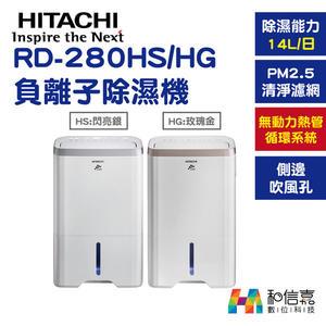 【和信嘉】HITACHI 日立 RD-280HS / HG 負離子清淨除濕機 (14L/日) 感溫適濕 台灣公司貨