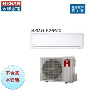 【禾聯冷氣】7.2KW 10-14坪 一對一 R32變頻單冷空調《HI/HO-GA72》1級省電年耗電1695全機7年保固