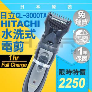 HITACHI日立水洗式電剪CL-3000TA 環球電壓 電推剪 電動理髮器【HAiR美髮網】