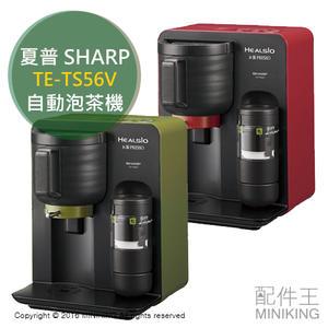【配件王】日本代購 SHARP 夏普 TE-TS56V 自動泡茶機 茶道 兩色 560ml