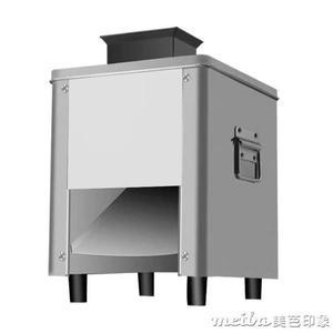 切肉機電動商用切片機切絲全自動切菜絞肉丁不銹鋼切肉片機QM 美芭