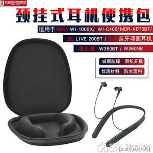 博音索尼wi-1000x藍芽耳機包H700小米項圈硬殼盒子JBL大便攜袋sony保護 【快速出貨】