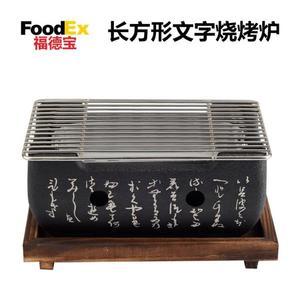 燒烤架 韓式日式燒烤爐日本韓國料理文字爐烤肉爐煮茶木炭 桌面小烤爐 MKS 薇薇家飾