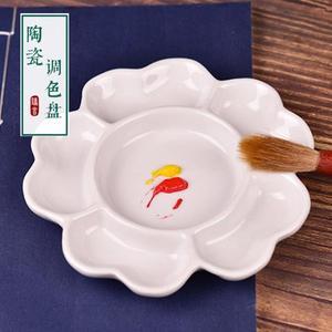 梅花陶瓷調色盤油畫盤 國畫工具毛筆墨碟白瓷盤