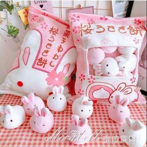 可愛日本一大袋子櫻花小兔子餅角落生物恐龍毛絨玩具零食抱枕YYP   蜜拉貝爾