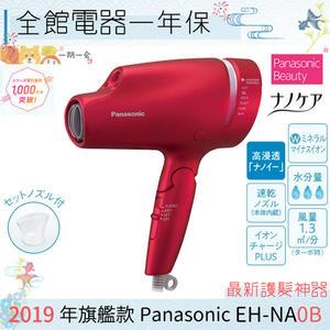 【一期一會】【日本代購】Panasonic 國際牌 EH-NA0B 高浸透奈米水離子吹風機 智慧溫控 2019旗艦款 NA0B