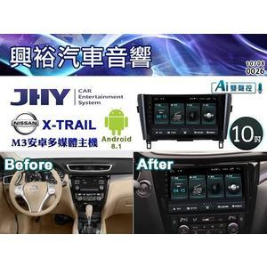 【JHY】15~18年NISSAN X-TRAIL 專用10吋螢幕M3P系列安卓多媒體主機*雙聲控+藍芽+導航+安卓