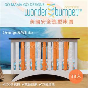 ✿蟲寶寶✿【美國gomamagodesigns】嬰兒床床圍 安全造型床圍 100%純棉 - 橘&白 38入組