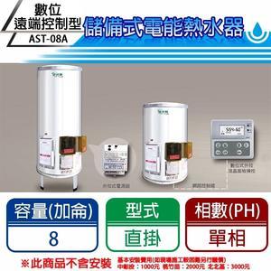 【 C . L 居家生活館 】AST-08A 數位遠端控制型電熱水器(單相)
