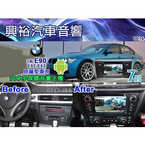 【專車專款】06~12年BMW E90專用7吋觸控螢幕安卓多媒體主機*DVD+藍芽+導航+安卓*四核心