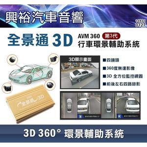 【全景通】3D AVM 360度行車環景輔助系統(3代) *3D全方位監控/四鏡頭無縫式影像/高清錄影 工資另計