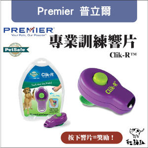 :貓點點寵舖: 美國Premier普立爾〔專業訓練響片Clik-R,PetSafe〕160元