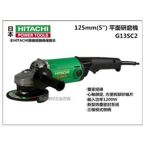 """【台北益昌】日立 HITACHI G13SC2 125mm(5"""") 1200W 強力型 平面砂輪機 角磨機 研磨機 非 bosch makita"""