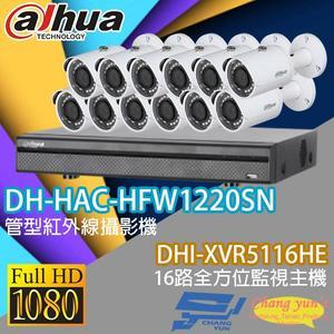 大華 監視器 套餐 DHI-XVR5116HE 16路主機+DH-HAC-HFW1220SN 200萬畫素 攝影機*12