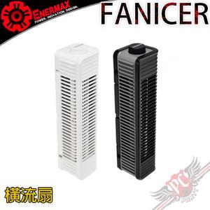 [ PC PARTY  ] 保銳 ENERMA FANICER 橫流扇 黑/白