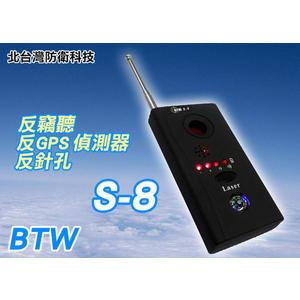【BTW防衛科技反偷拍反竊聽器材總匯】BTW 全功能紅外線反詐賭反竊聽器反偷拍偵測器 S-8