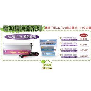 [家事達] 台灣PWHS-1000-24V 電源轉換器DC24V轉110V -1000W 特價