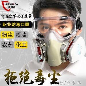 防護口罩 防毒面具雙罐防化工噴漆防農藥甲醛異味防煙防氣體活性炭口罩硅膠 卡卡西