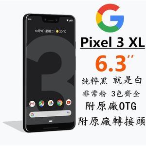 谷歌手機 保固一年Google Pixel 3 XL 128G G013C超班相機 國際版拆封新機 全頻率LTE 現貨完整盒裝