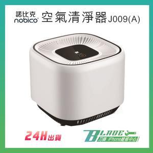 【刀鋒】現貨 免運 諾比克J009(A)空氣清淨器 nobico 台灣獨家代理 保固兩年 PM2.5 負離子