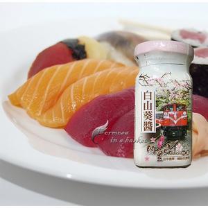 免運(超商取貨)~六罐~阿里山特辣白山葵醬 --- 阿里山鄉農會