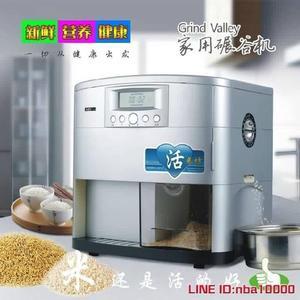 碾米機碾米機家用小型稻谷脫殼機糙米打米機胚芽米機全自動碾谷機鮮米機 MKS年終狂歡