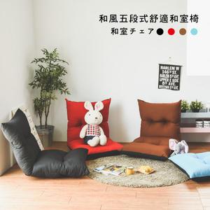 沙發椅 和室椅 座墊【M0064】和風五段式舒適和室椅(四色) MIT台灣製ac 完美主義