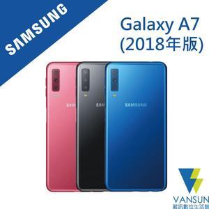 【贈三星原廠行動電源+自拍棒+傳輸線】Samsung Galaxy A7 2018 A750 128G 6吋 智慧手機【葳訊數位生活館】