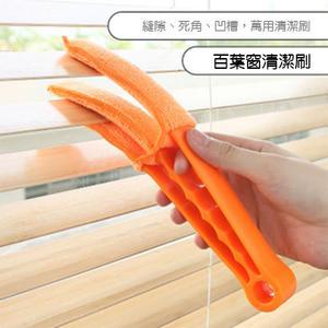 清潔 百葉窗除塵刷 打掃 清洗工具 清洗刷 冷氣 空調 出風口  縫隙清潔刷     【PMG201】-收納女王