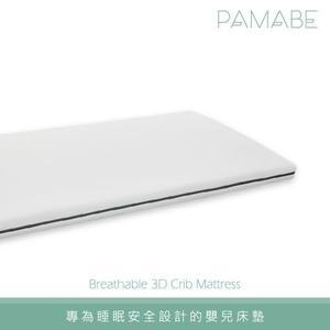 PAMABE 水洗透氣護脊嬰兒床墊-經典白60x120x5cm[衛立兒生活館]