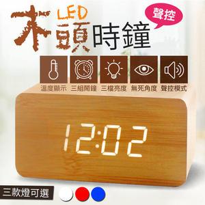 【G1109】『木質聲控鬧鐘』 木頭時鐘 簡約時尚 電子鬧鐘 木質時鐘 日期 溫度 迷你鬧鐘 LED時鐘