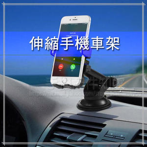 【6933】4~6吋 伸縮手機車架/儀表板/自動鎖/吸盤式車上固定架/展示手機架/車用支架-ZW