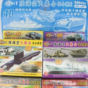 3合一陸海空4D組合模型 DIY軍事模型/一盒入{促99}~奇S99482